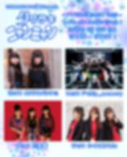 タワサキニャンニャン2018-0616fix.jpg