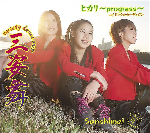 三姉妹ダンスボーカルユニット三姿舞の1stシングル