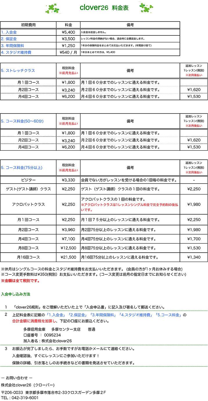 クローバー料金表2019-9-4.jpg
