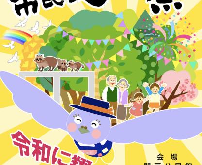 第42回多摩市民文化祭(11/2)clover26ダンスパフォーマンスショー!!