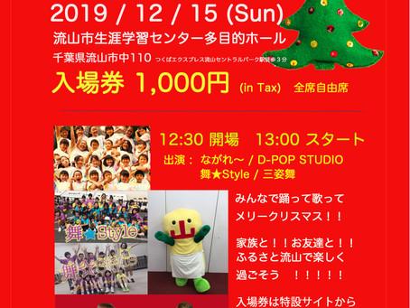 舞★Style Presents 三姿舞10th Anniversary Event Vol.1  クリスマススペシャル大感謝祭~Familly 2019~