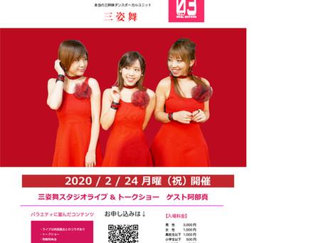 三姿舞スタジオライブ&トークショー2/24開催