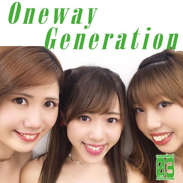 sanshimai_oneway3.jpg