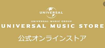 ユニバーサルミュージックストア