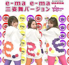三姉妹ダンスボーカルユニット三姿舞のe-ma e-ma