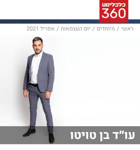 כלכליסט 360 בן טויטו