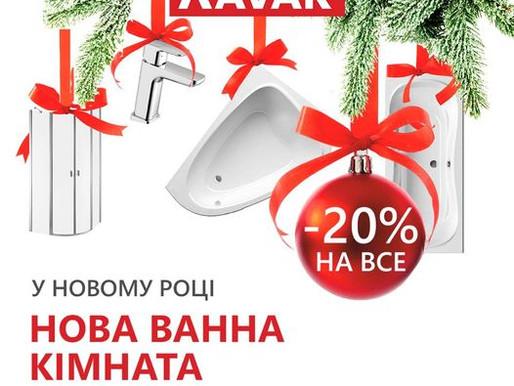 Акція «Нова ванна кімната у Новому році від RAVAK» почалась!