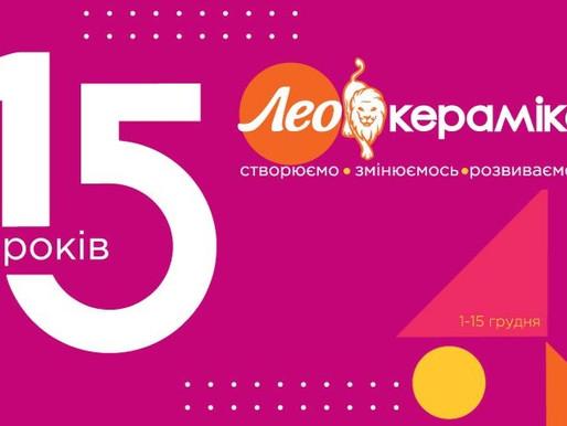 """АКЦІЯ """"Річниця 15 років Лео Кераміці!"""" з 01.12. до 15.12.2020 р."""