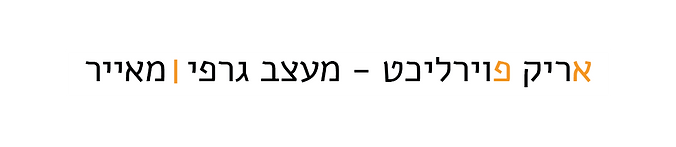 אריק פוירליכט - מעצב גרפי / מאייר