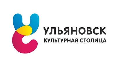 Ульяновск культурная столица