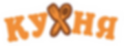 logo_kukhnya.png