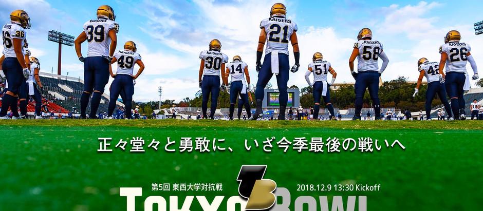 TokyoBowl