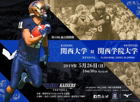 2019 KG戦【告知】
