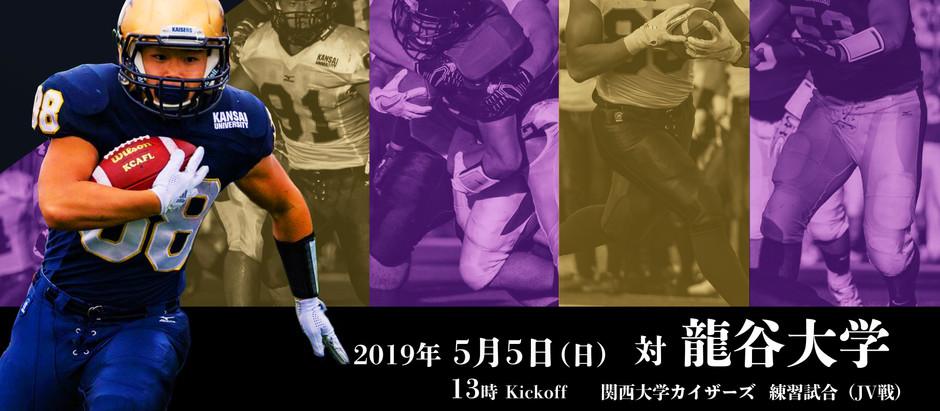 2019 龍谷戦【告知】