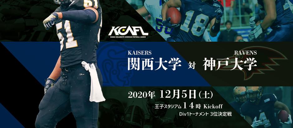 2020 神戸大学戦【告知】
