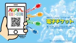 【2021年度関西学生アメリカンフットボールリーグ 試合日程・チケット情報について】