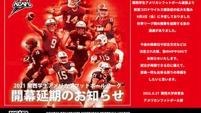 【2021年度秋季リーグ戦の開幕延期のお知らせ】