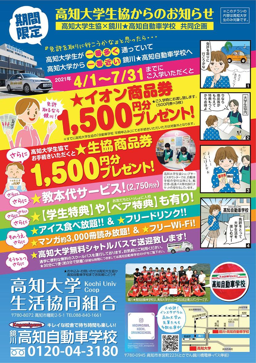 R3大学生キャンペーンチラシ(生協).jpg