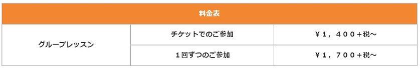 グループレッスン料金.jpg