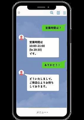 自動返信.png