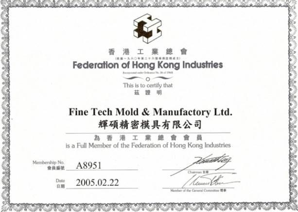 香港工业总会会员证书
