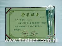 """荣获""""中国企业创新优秀人物""""荣誉称号"""