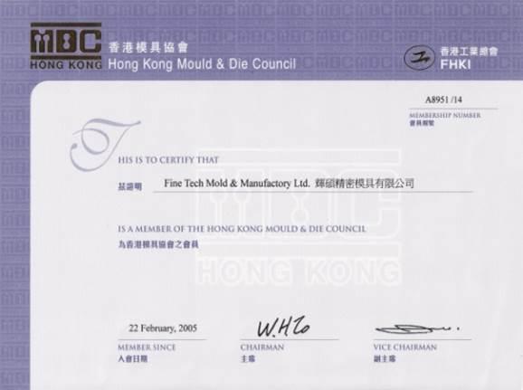 香港模具协会会员证书