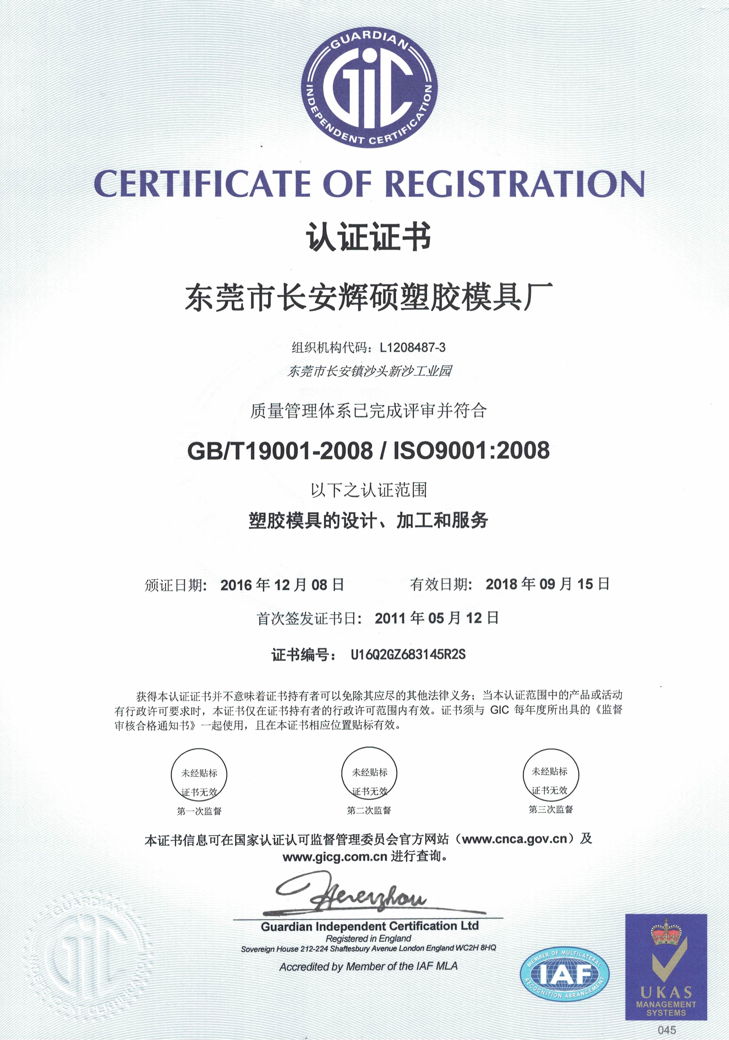 ISO 9001-2008 Chinese