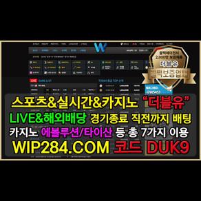해외토토사이트 라이브배팅