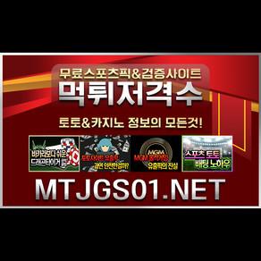 먹튀검증업체-먹튀저격수