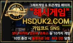 hsduk2_600.png