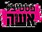 לוגו-אשה-קטן_edited.png