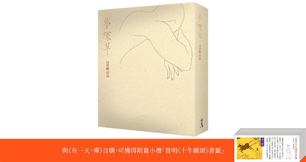 夢蝶草(平裝本)