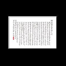 《夢蝶墨》復刻周夢蝶《心經》手蹟