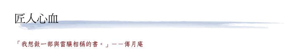 匠人心血 / 「我想做一部與雷驤相稱的書。」──傅月庵