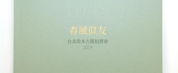 2019春風似友珍本古籍拍賣會_古籍圖錄