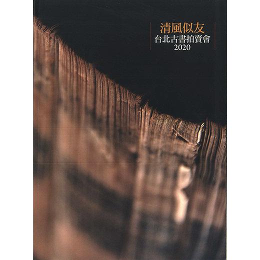 【圖錄】2020清風似友台北古書拍賣會
