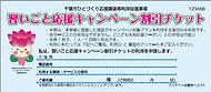 習い事チケット表.png
