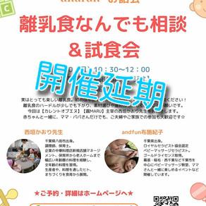 4/20 離乳食イベント開催延期します。
