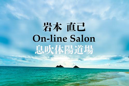 岩本直己On-lineSalon 息吹体陽道場
