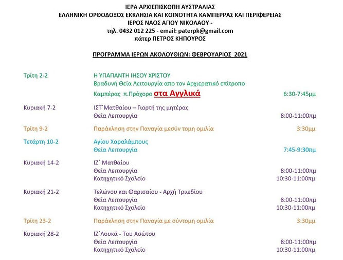 CHURCH PROGRAMME OF HOLY SERVICES - FEBR
