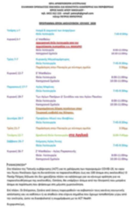 Church Programme - July 2020 (Greek).JPG