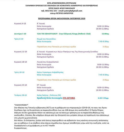 Church Programme - October 2020 (Greek).