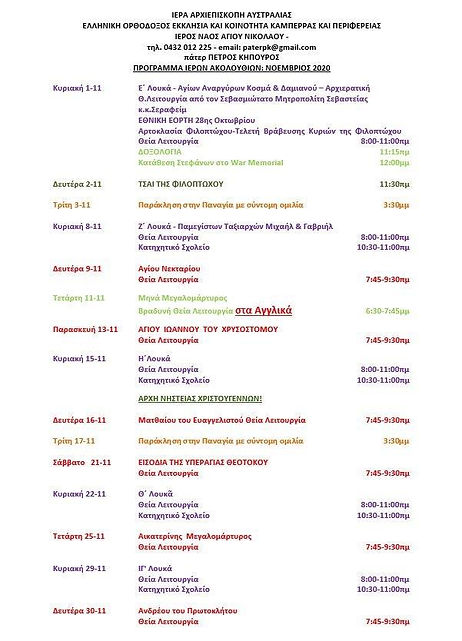 Church Programme - November 2020 (Greek)