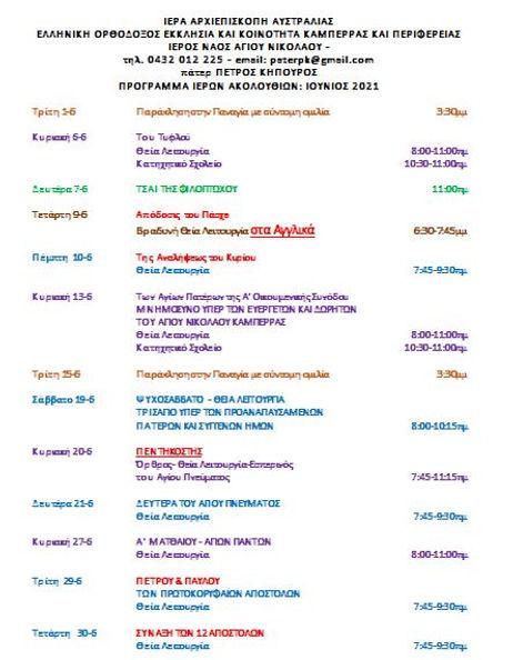 Church Programme - June 2021 (Greek).JPG