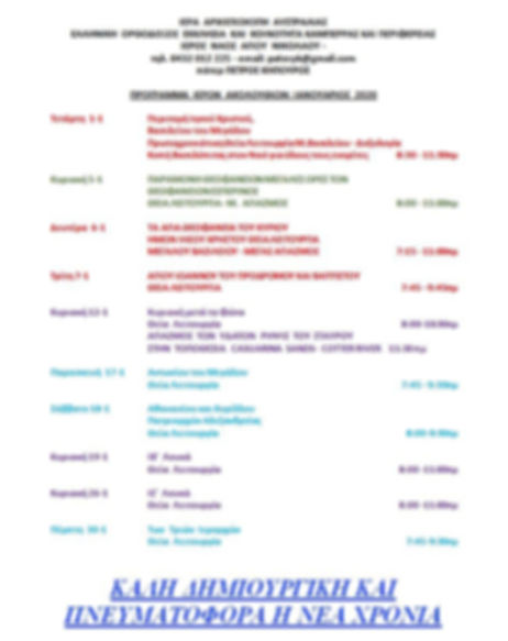 Services for January 2020 (Greek).JPG