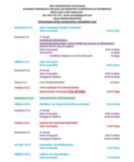 Church Programme - November 2019 (Greek)