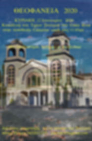 thumbnail_2020  APA63935-Ελληνική εμαιλ