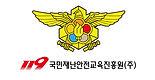 119국민재난안전교육진흥원2.JPG