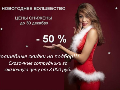 НОВОГОДНИЕ СКИДКИ ДО 50%!!!